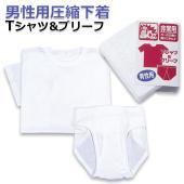 Tシャツ、ブリーフをギュッと小さく1つにした男性用圧縮下着セットです。  手でほぐすだけですぐに使用...
