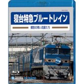 TEXD-47003  【商品名】寝台特急ブルートレイン 郷愁の青い流星たち Blu-ray  (送...