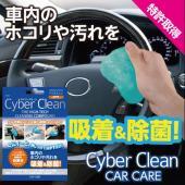 『スライム状ゲルで吸着&除菌!サイバークリーン CarCare ジップパック』 取れにくいスキ間のゴ...