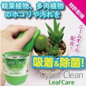 『スライム状ゲルで吸着&除菌!サイバークリーン LeafCare ボトル』 天然ニームオイル&アーモ...