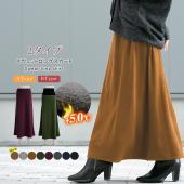 [10-14日営業日内発送予定] 選べる2タイプ スウェットロングスカートです どちらも動きやすい ...