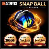 スナップボールは、世界中で多くの方が愛用しています。 ジャイロ回転に伴い、負荷が増す筋力トレーニング...