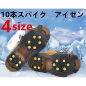 シューズアイゼン スノーシュー 靴滑り止めスパイク 左右簡単 アイゼン ゴム 10本のスパイクアイゼ...