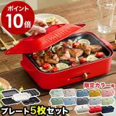 ■ BRUNO ブルーノ コンパクトホットプレート コンプリートセット BOE021  焼肉やお好み...
