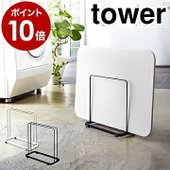 ■tower / タワー 珪藻土バスマットスタンド