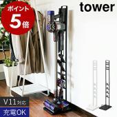 山崎実業 / yamazaki  tower タワー コードレスクリーナースタンド ホワイト ブラッ...