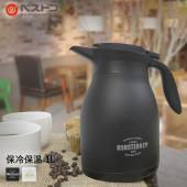 ■マット調のモダンなデザインが際立つバキュームジャグ。保温・保冷対応なので、飲み物の作り置きにもご利...