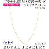 商品名:レディース ネックレス プラチナ pt850 18k ゴールド ロングネックレス ブランド ...