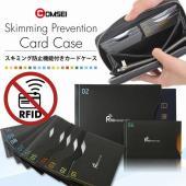 大手銀行様にもキャッシュカードケースノベルティとして 採用されている国内No1のセキュリティ性能! ...