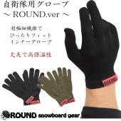 自衛隊で実際に使用されている、日本製・高品質インナーグローブのROUND snowboard gea...