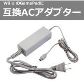 Wii U 付属のGamePadや充電スタンドで使用する互換ACアダプターです。  GamePad専...