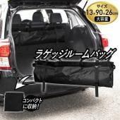 車の収納スペースを手軽に増やせるラゲッジルームバッグ。 取り付けは後部座席に引っ掛けるだけ。お買い物...