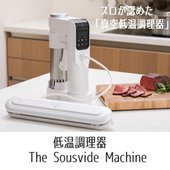 ■商品名 KaiHouse aio the Sousvude Machine 低温調理器 DK-51...