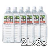 1ケース(6本) 2リットル   賞味期限:5年  富士北麓の標高840mで採水。 富士山の玄武岩層...