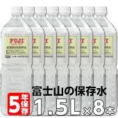 1ケース(8本) 1.5リットル   賞味期限:5年  富士北麓の標高840mで採水。 富士山の玄武...