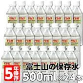 1ケース(24本) 500ml   賞味期限:5年  富士北麓の標高840mで採水。 富士山の玄武岩...