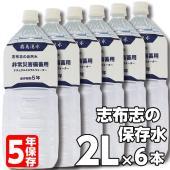 1ケース(6本) 2リットル   賞味期限:5年  鹿児島県の霧島湧水で組み上げた自然水。 シラス台...