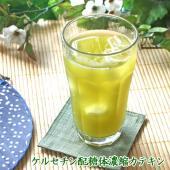 一杯(500ml)当たり、1100mgのケルセチン配糖体が配合されたカテキンたっぷりのダイエット緑茶...