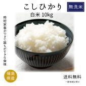 当店では【乾式無洗米】となります。 【乾式無洗米】とは機械内にあるブラシで、お米の表面に残っているヌ...