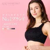 SakuraBivi★大きな胸を小さく見せるブラ ★ブラジャー D70/D75/D80/D85/E7...