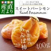 島根県JAしまねより産地直送します。  名称:干し柿 (あんぽ柿) 内容量:8から10玉入り化粧箱(...