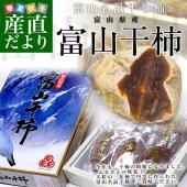 東京都大田市場より発送します  品名:富山干し柿 内容量:約500g(8から12粒入り) ※サイズは...