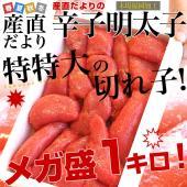福岡県・博多めんたいやより工場直送します。  名称 辛子めんたいこ 内容量 1キロ 原産地 ロシア産...