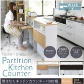 ■商品説明  間仕切りとして使えるキッチンカウンター150幅。収納されたバタフライ天板を持ち上げれば...