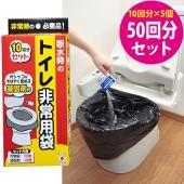 「日本製」水分を固める凝固剤と袋の50回分セット。 ・断水時の洋式トイレにもご使用いただけます。 ・...