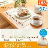 日本製 ズレないランチョンマット2枚入です。マットに手を付いたり、お皿を動かしても裏面吸着加工を施し...