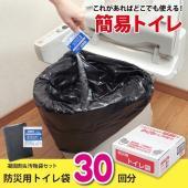 日本製 水分を固める凝固剤と袋の30回分セットです。断水時の洋式トイレやバケツ、簡易トイレのスペア袋...