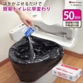 「日本製」水分を固める凝固剤と袋の50回分セットです。断水時の洋式トイレやバケツ、簡易トイレのスペア...