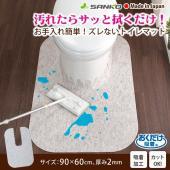 日本製 拭くだけでサッと汚れが落とせるズレないトイレマットです。表面にコーティング加工を施しているの...