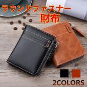 ◇カラー:ブラック ブラウン ◇本体サイズ:約 縦12×横9.5×マチ2.5cm ◇仕様:札入れ*1...