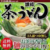 香川県のお茶の産地の美味しいお茶を讃岐のうどん粉に 混ぜ込んだ新しい麺です。通常の麺よりも細く、女性...
