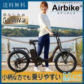 子供乗せ装着できます!シマノ製6段変速機搭載!20インチ電動アシスト自転車・電動自転車 最新モデル