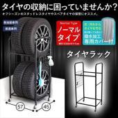 タイヤ4本が収納できるタイヤラック。 キャスター付きなので、重いタイヤも簡単に移動できます。 【注意...