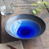 ラピスラズリ瑠璃色ブルー 和食大好き  サラダや煮物、デザートボウルに。 深海色の平鉢です スッキリ...
