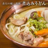 地元香川の郷土料理「煮込みうどん」 さぬきうどんとは違った優しい味わいです。  寒い日にほっとした気...