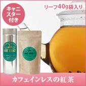 【内容量】 カフェインレスの紅茶 リーフティー40g缶入り   ※北海道・沖縄県へのお届けは、   ...