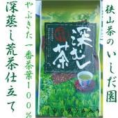 2018年狭山茶 やぶきた一番茶を100%使用。 深蒸「荒茶仕立て」  粉、茎をほぼ選別しない状態で...