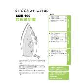 SIROCA スチームアイロンSSIR-100 取扱説明書