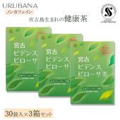 「商品情報」「宮古ビデンスピローサ茶 30包」は、宮古ビデンス・ピローサを使用した健康茶です。 青空...