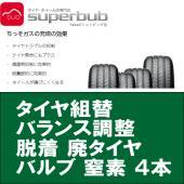 ●こちらのサービスは群馬県太田店頭渡しのタイヤを同時購入して頂いた方のみご利用可能です。  ご了承く...