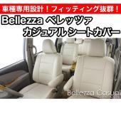 Bellezza カジュアル シートカバー ■適合車種 車メーカー:スズキ 車種:ハスラー 適合年式...
