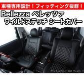 Bellezza ワイルドステッチ シートカバー ■適合車種 車メーカー:スズキ 車種:ハスラー 年...