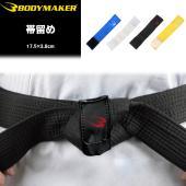 空手衣の帯が緩むのを防ぎます。 取り付けは簡単なベロクロテープ。空手衣の帯の緩みをなくし、帯がほどけ...