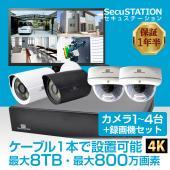 1〜4台の防犯カメラすべてが264万画素のデジタル高画質+マイク付。更に防犯カメラ1台に対して配線は...