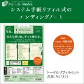 エンディングノート リフィル トータルリフィルセット My Life Binder用 A5 レイメイ...