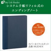 エンディングノート カバー&リフィルキット My Life Binder A5 ネイビー レイメイ藤...
